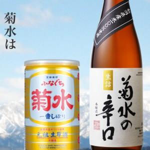 菊水商品『ふなぐち菊水一番しぼり』・『菊水の辛口』・『菊水の純米酒』リニューアルのご案内