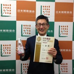 日本雑穀アワード2018 金賞受賞