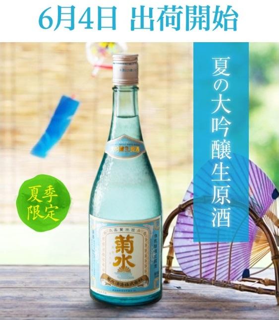 「夏の大吟醸生原酒」いよいよ6月4日出荷開始です。
