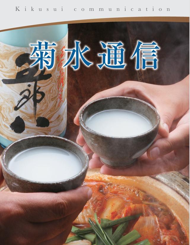 菊水通信2019秋冬号