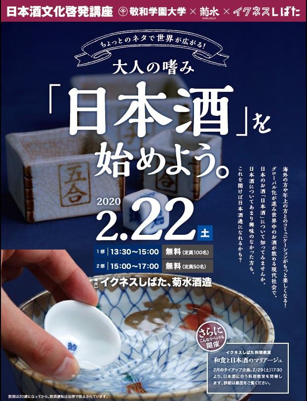 イベント:日本酒文化啓発講座「大人の嗜み「日本酒」を始めよう。」