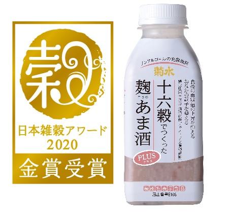 菊水のあま酒が日本雑穀アワード2020で金賞を受賞しました