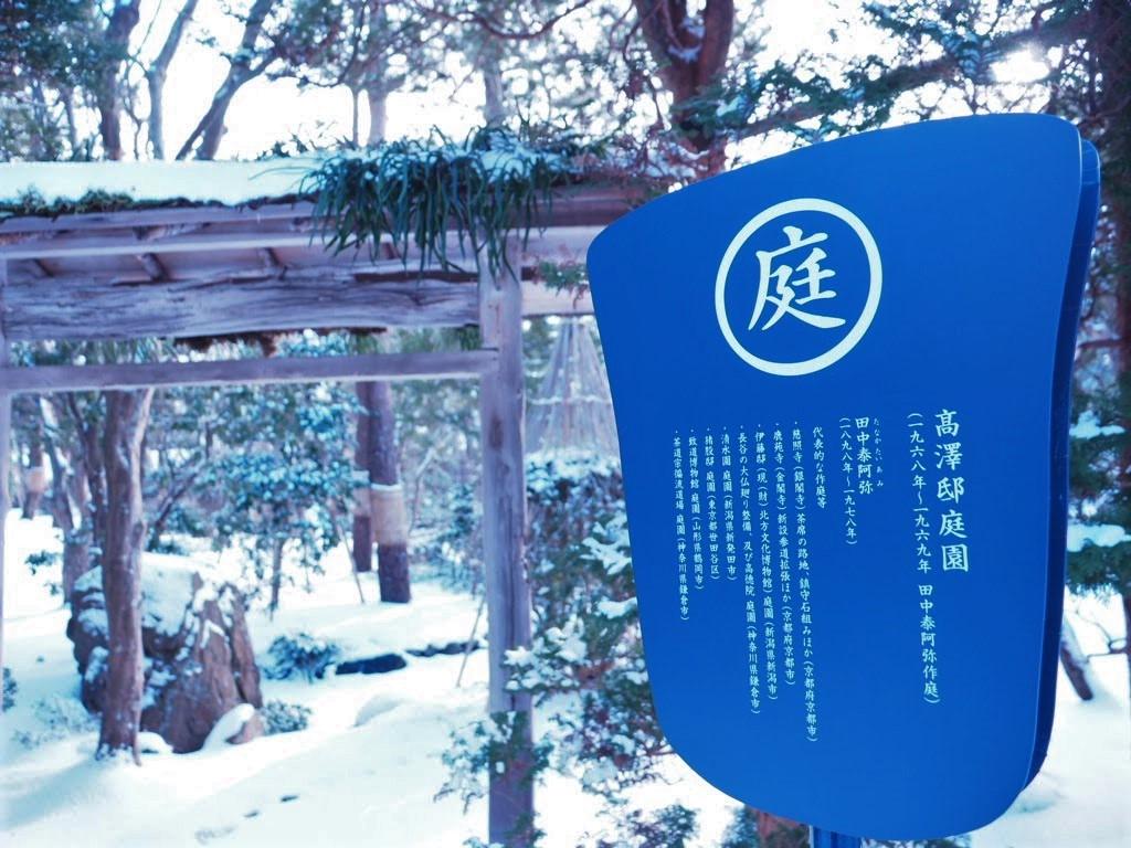 菊水日本酒文化研究所・菊水庭園 休業のお知らせ