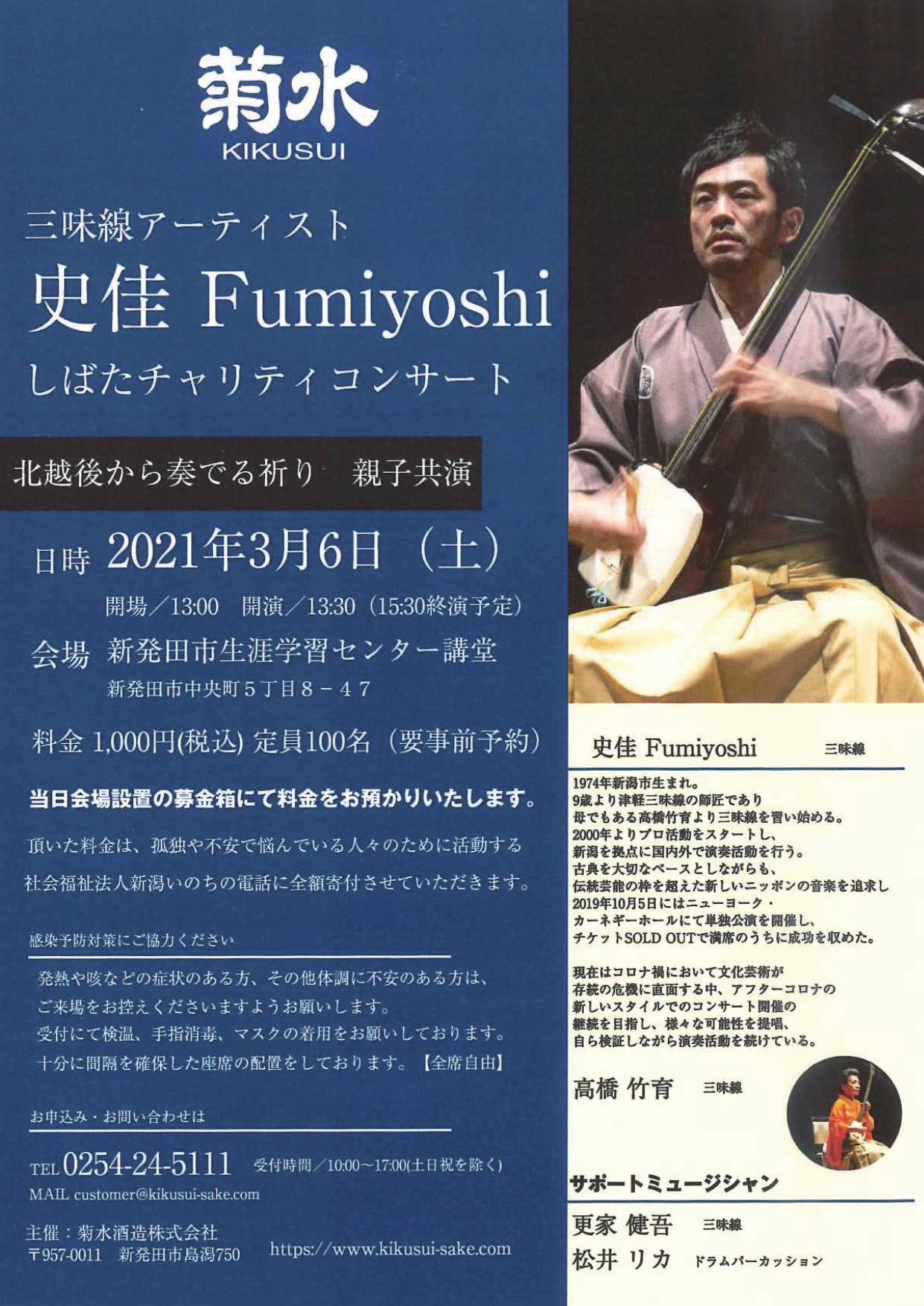 【受付終了】史佳Fumiyoshiしばたチャリティーコンサート開催のお知らせ