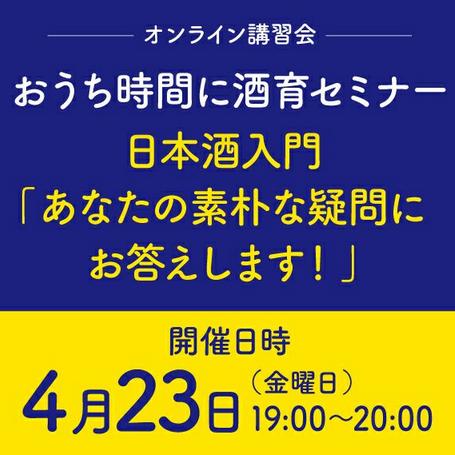 4月23日(金)夜開催 菊水オンライン酒育セミナー 『日本酒入門~あなたの素朴な疑問に お答えします!~』