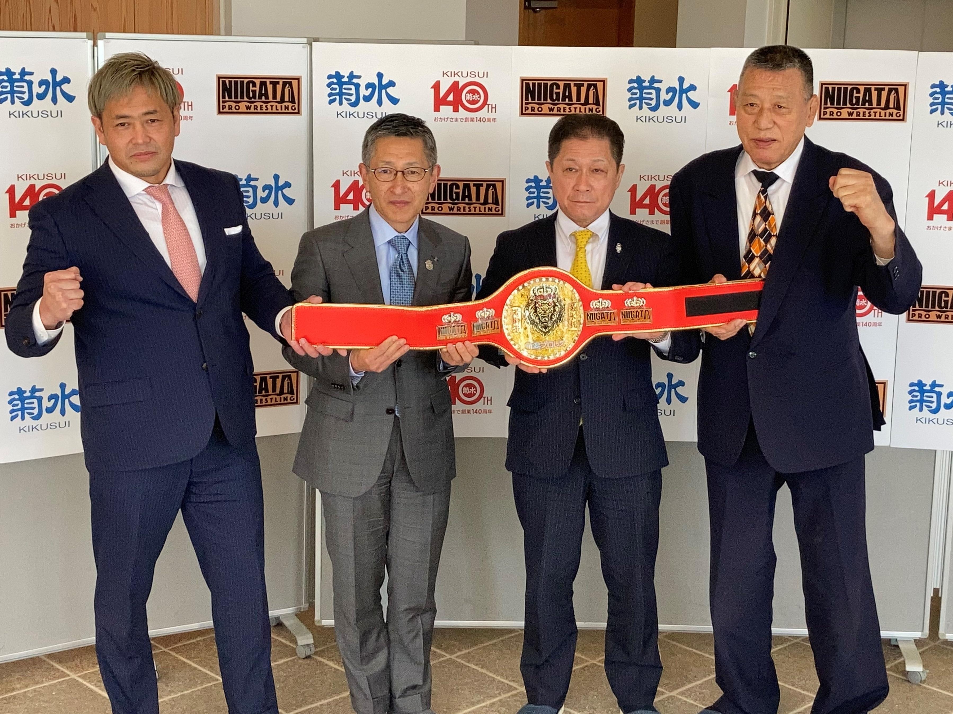 菊水酒造PRESENTS新潟プロレス「若獅子菊水杯トーナメント」のお知らせ