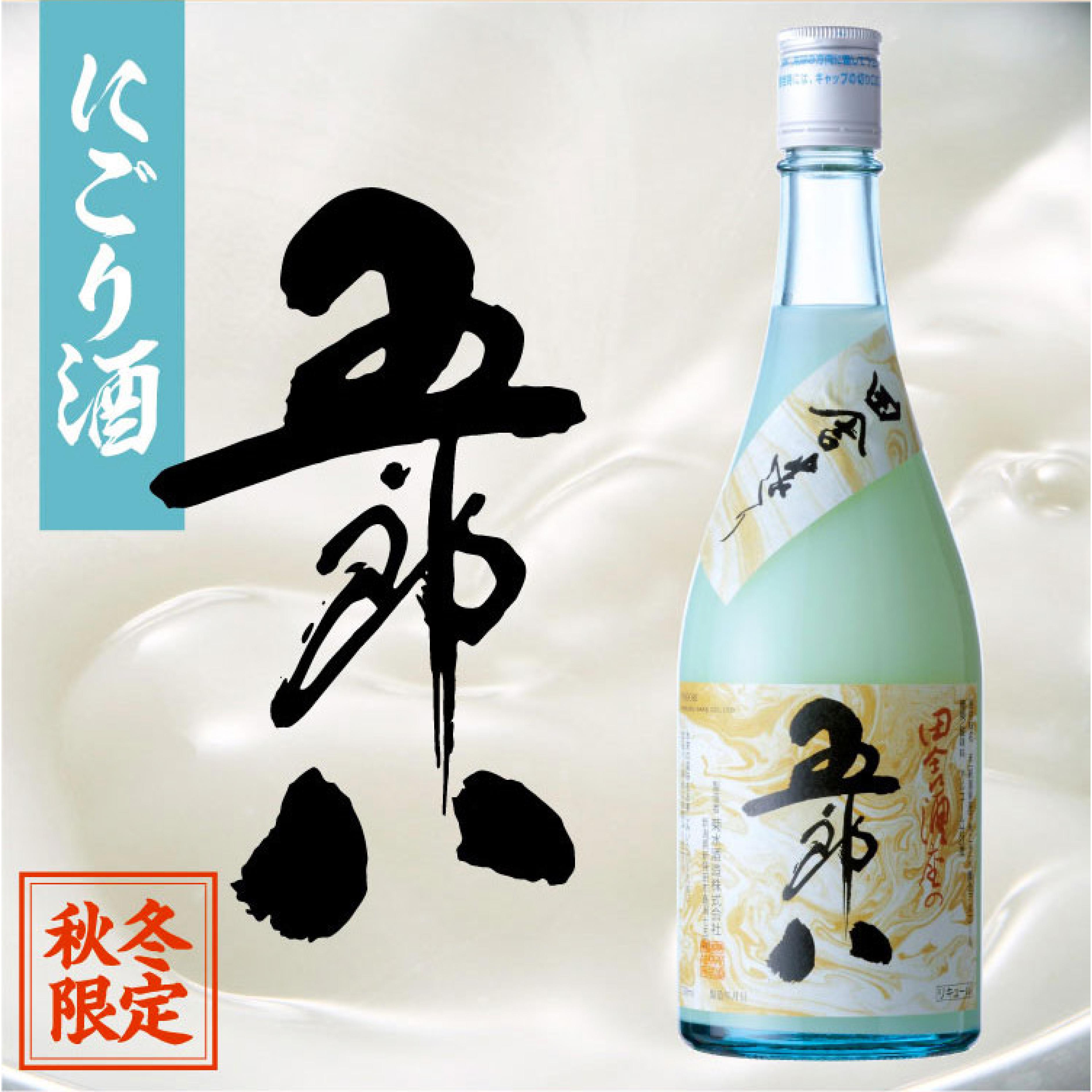 【本日解禁】旬のにごり酒【五郎八】