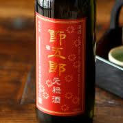 江戸元禄期の酒 節五郎 元禄酒