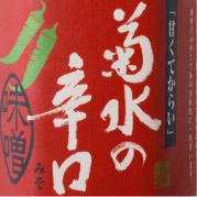 菊水の辛口味噌