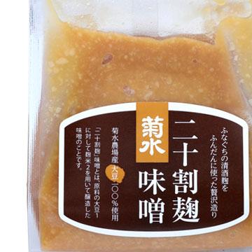 清酒麹でつくった二十割麹 味噌