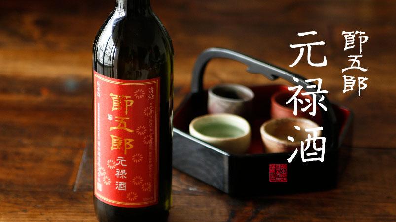 節五郎元禄酒